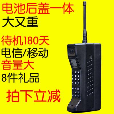 经典古董老式怀旧复古大哥大手机新款万有 SD776电话4G移动电信版