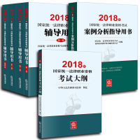 Genuine Spot 3 This set of 2018 The National Uniform Law Vocational Qualification Examination Counseling Book Four Big Four The+法法Outline+法法Case Analysis Guide Book 2018 Outline Teaching material Original Three Big Ben