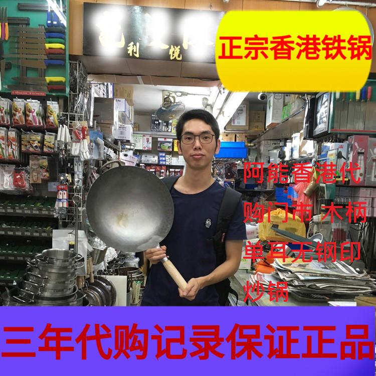 香港阿能代购香港锅不粘锅熟铁无涂层传统手工锅手打家用炒锅铁锅