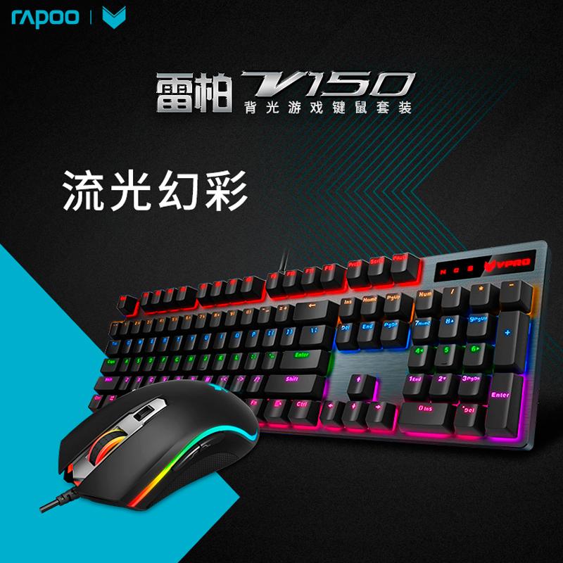 雷柏V150机械键盘鼠标套装电脑吃鸡键鼠机械黑青茶红轴CF穿越火线
