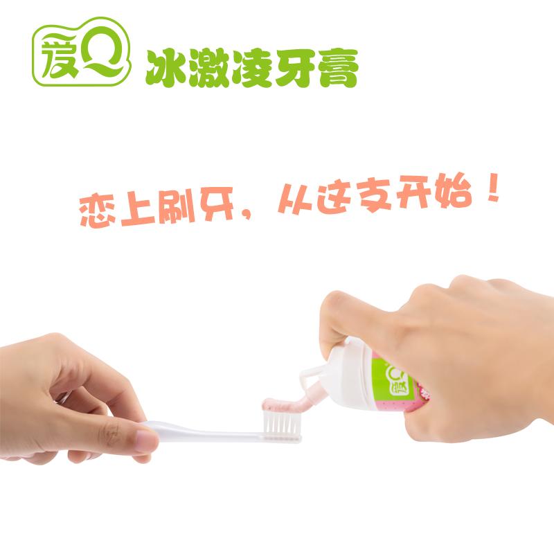 爱Q冰淇淋牙膏 儿童牙膏6岁以上 牙膏按压式 儿童牙膏10岁小学生
