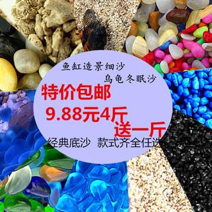 鱼缸底砂造景底沙石头天然白沙子水族箱石子摆件装饰品小彩石包邮