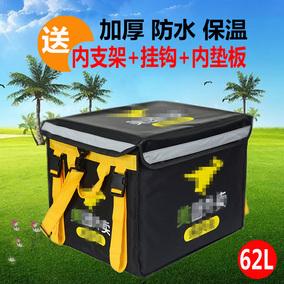 美团外卖箱骑手装备60升30升40升送餐加厚防水快餐小号外卖保温箱