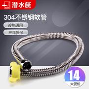 潜水艇不锈钢软管 热水器专用软管 进水管 防爆耐高温波纹管