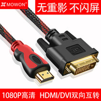 Xin Demon hdmi to DVI high-definition line converter connector 24+1 or 24+5 display 5 10 meters can be transferred to the notebook 2K computer external DNF move brick split screen line 2.3-meter meters