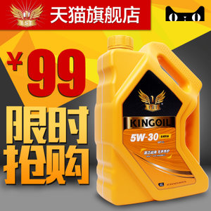 IST合成机油正品汽车5W-30适用黄壳五菱长城小车轿车发动机润滑油