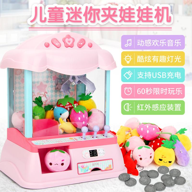 迷你抓娃娃机夹公仔投币游戏机家用小型家用电动儿童夹糖果机玩具