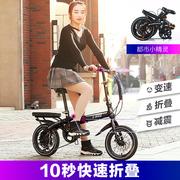 自行车成人折叠男女式16/20寸变速碟刹小型迷你轻便携学生代步车
