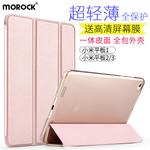 小米平板1代电脑2/3代保护套mi米pad3皮套超薄7.9寸保护壳2015716