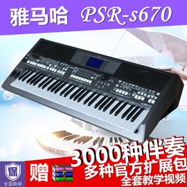 全新正品雅马哈670电子琴 Yamaha PSR-S670 原厂原装雅马哈s670琴图片