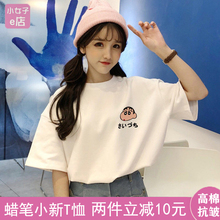 Crayon Xiaoxin Short Sleeve T-shirt Female 2019 New Korean Edition Student Loose Ins Baitie Mourning Clothes