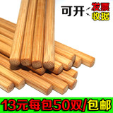 Chopsticks 50 pairs of long bamboo chopsticks hotel chopsticks restaurant 30cm hot pot chopsticks no paint no wax carbonized chopsticks