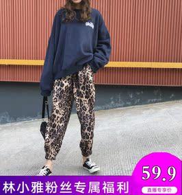 【粉丝福利拍下59.9】韩版百搭舒适松紧高腰豹纹显瘦长裤哈伦裤女