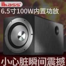ibass 木质音箱 SU650数字低音炮 自带功放100W独立重低音