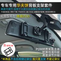 专车专用改装绑带捷渡D530威仕特F8H8后视镜式行车导航记录仪支架