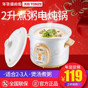 Tonze/天际 DGD20-20AWD 电炖锅白瓷 陶瓷 煮粥煲汤 定时预约
