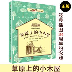 正版图书 草原上的小木屋 劳拉英格斯怀德 童书 外国儿童文学 成长/校园小说 9787020119486 人民文学出版社