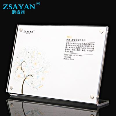 盛雅-L型台卡强磁台签 亚克力桌台牌展示牌价格牌 150*100mm横式