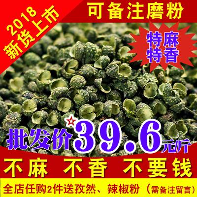 花椒粒藤椒麻椒青花椒粉面包邮特麻四川特产散装新鲜汉源特级250g