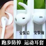 耳机套硅胶套子苹果earpods蓝牙防掉鲨鱼鳍入耳式iphone7防滑耳塞