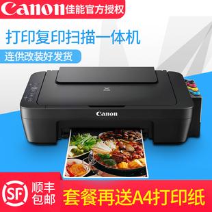 佳能MG2580S多功能一体机学生家用彩色喷墨照片打印机复印扫描a4