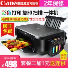 连供 佳能MP288彩色喷墨打印机复印扫描一体机家用办公照片三合一