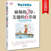 新華書店正版圖書籍兩姓健康婦幼保健生活著鮑秀蘭正常兒卷人生開端中國寶寶早期教育和潛能開發指南歲兒童最佳30