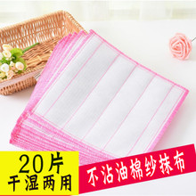 Dishwash cloth thicker Baijie cloth absorbent cotton yarn kitchen brushing pot is not easily greasy dish cloth oil cleaning towel