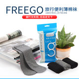Travel disposable socks sports socks disposable cotton socks thin section socks men and women travel tourism supplies 4 pairs