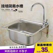 88巧勒家用水槽单槽带支架单水不锈钢洗手洗碗落地洗菜盆加厚简易