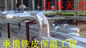 铁皮保温施工蒸汽管道设备罐体保温保冷施工队