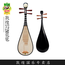 抛光初学琵琶练习琵琶红木花梨木琵琶乐器无漆考级儿童琵琶