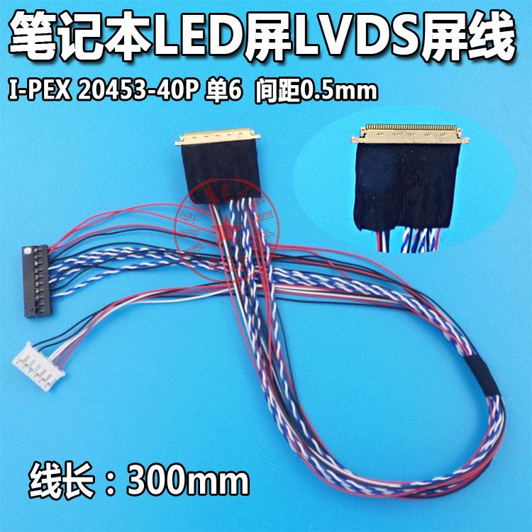 液晶LED屏线I-PEX20455 20453 40P单6笔记本液晶屏通用板LVDS屏线