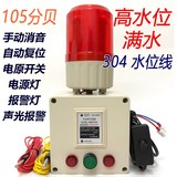Automatic water tank water tower high and low water level full water water shortage alarm liquid level alarm fire alarm alarm alarm
