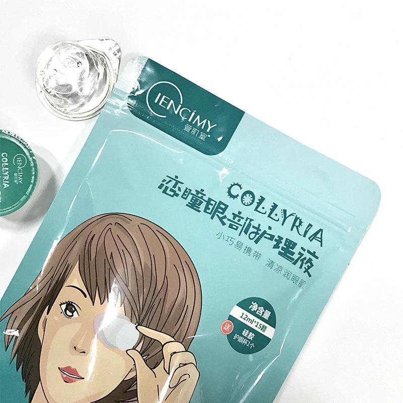 护眼舒服神器护理清洁试用装送老人洗眼液小包装新款眼镜小巧2019