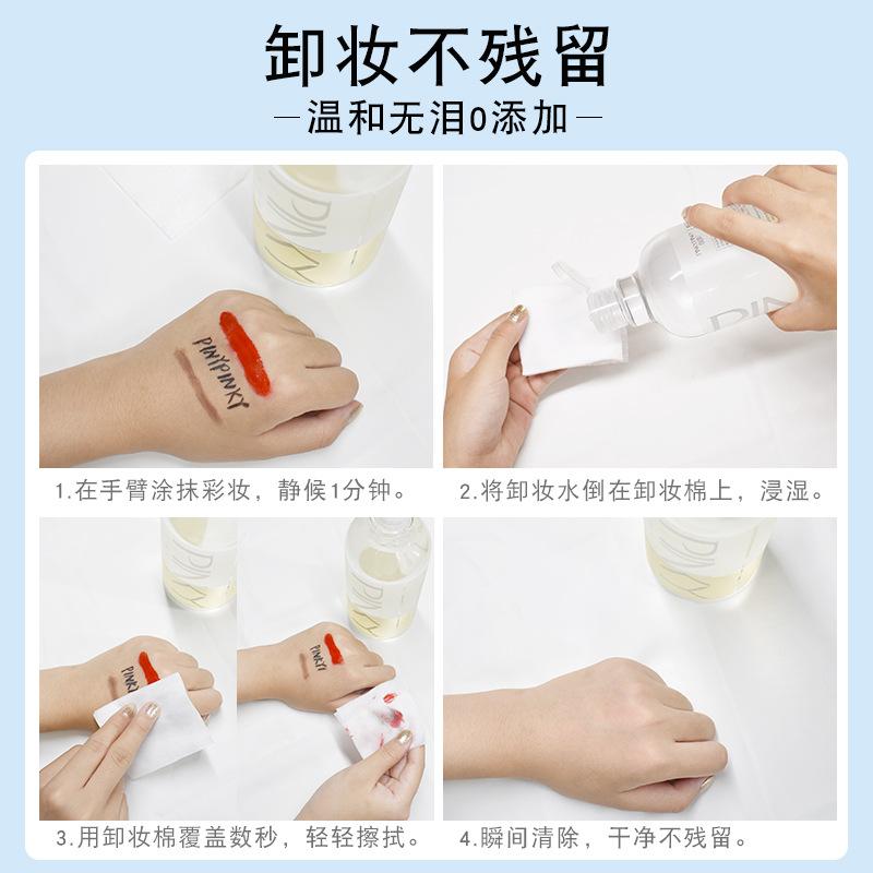 2019卸妆液洁面卸妆水美容院可用大瓶眼唇免洗脸面部补水大容量