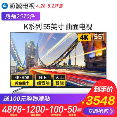 whaley/微鯨 W55C1T 55吋4K曲面超清智能語音網絡液晶平板電視 60網店網址