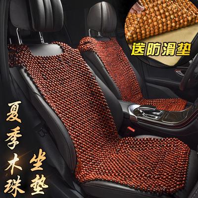 通用汽车坐垫制冷单片木珠坐垫单片夏天花梨木珠子凉垫夏季座垫