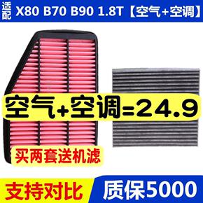 适配一汽奔腾X80B90B70空滤清器x80b70b90空气滤芯空调滤芯格1.8T