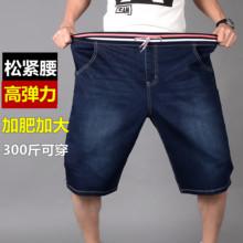 松紧腰超大码弹力牛仔短裤男夏季薄款加肥加大七分裤宽松五分中裤
