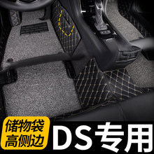 Automotive footpads are specially designed for ds5ls DS5 fully enclosing DS6 vehicle ds7 accessories DS4 refitting ds4s cushion DS3