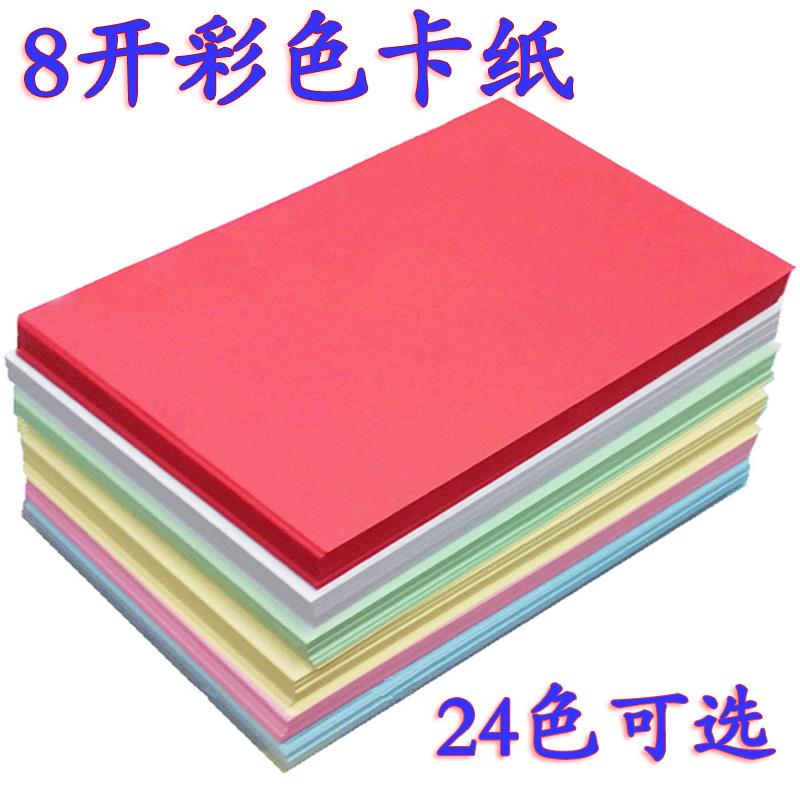 红色手工纸