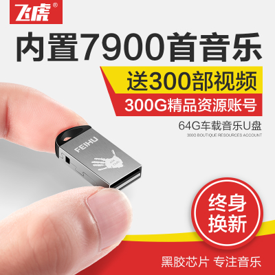 mp3播放器車載