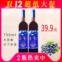两瓶全国多省包邮山楂配制酒果酒甜酒丰收山楂酒北京特产