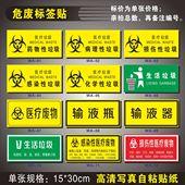医疗废物标识标签贴纸医院医疗废物暂存间垃圾分类标示提示牌定制