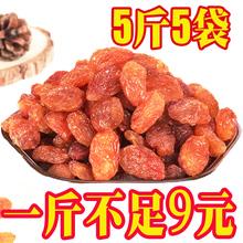 新疆吐鲁番红葡萄干免洗红玫瑰零食无籽5斤5袋非散装批发特价大果