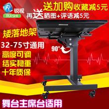 32-75寸通用液晶电视移动支架讲台矮推车舞台会议主席台落地支架
