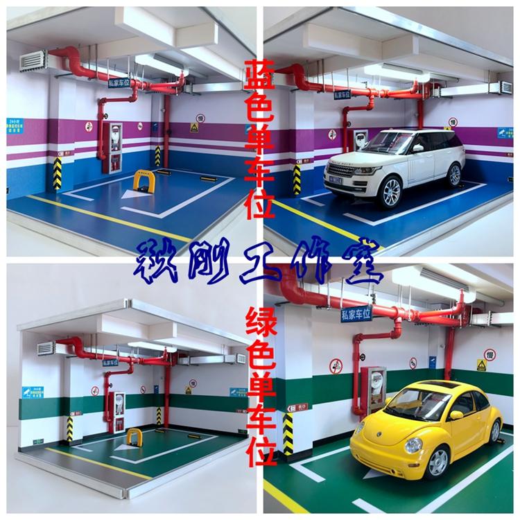 包邮18 合金汽车模型仿真地下车库停车场单车位儿童玩具场景展示