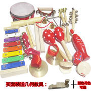 Children's percussion instrument set Orff music teaching material combination music class teaching aid early childhood infant baby musical instrument