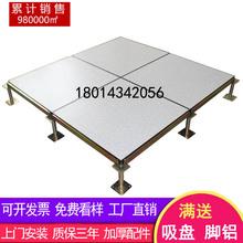 全钢防静电地板pvc高架架空抗静地板砖电监控机房活动地板600600